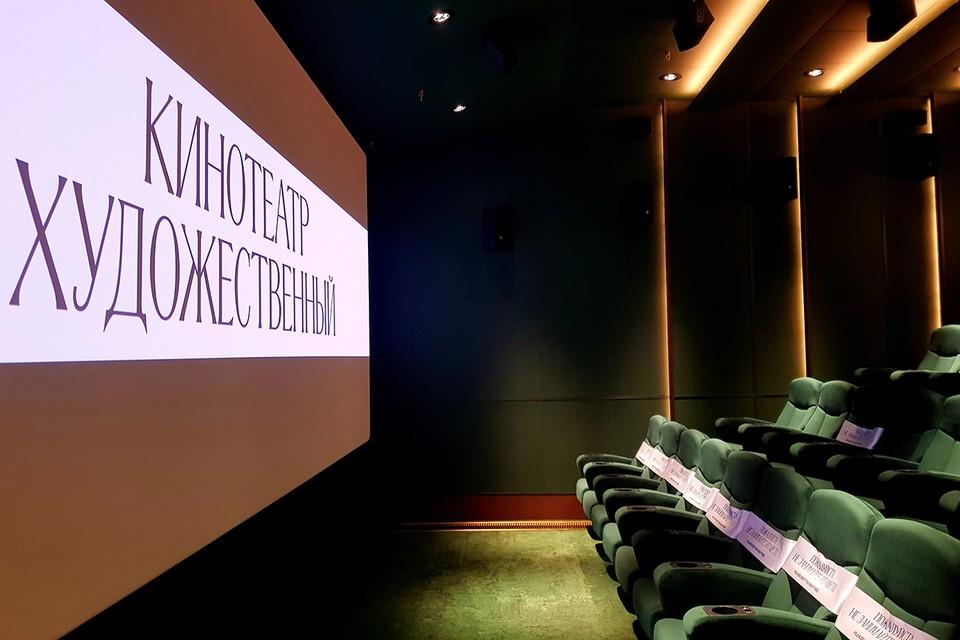 """В Москве 9 апреля 2021 откроется кинотеатр """"Художественный"""""""
