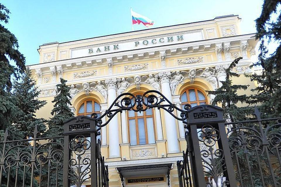 Центробанк готов поддержать идею пенсионного налогового вычета для россиян
