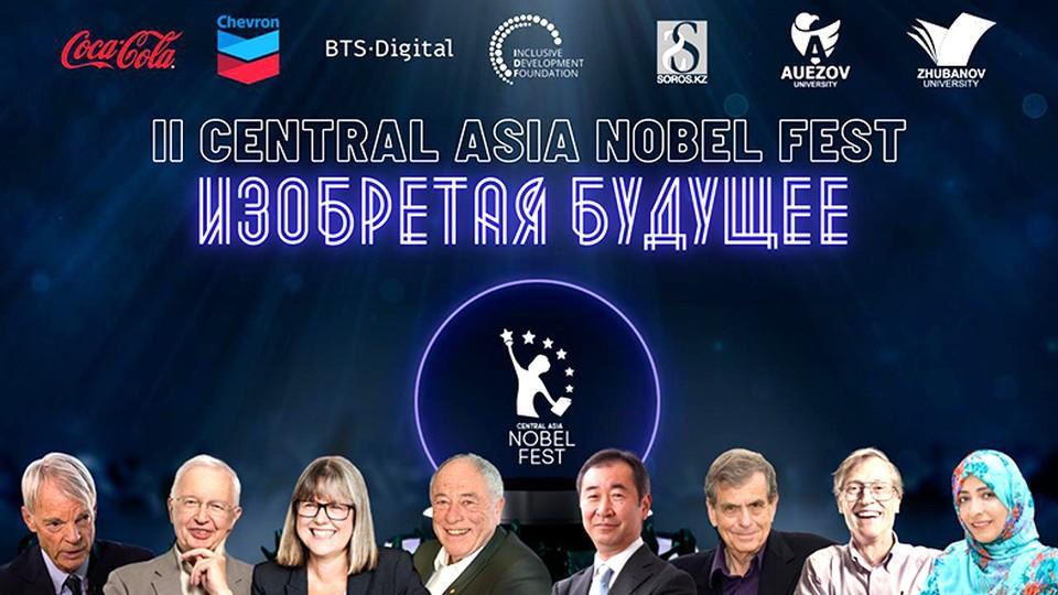 Нобелевский фестиваль Central Asia Nobel Fest — одно из самых масштабных образовательных и научно-популярных событий в странах СНГ.