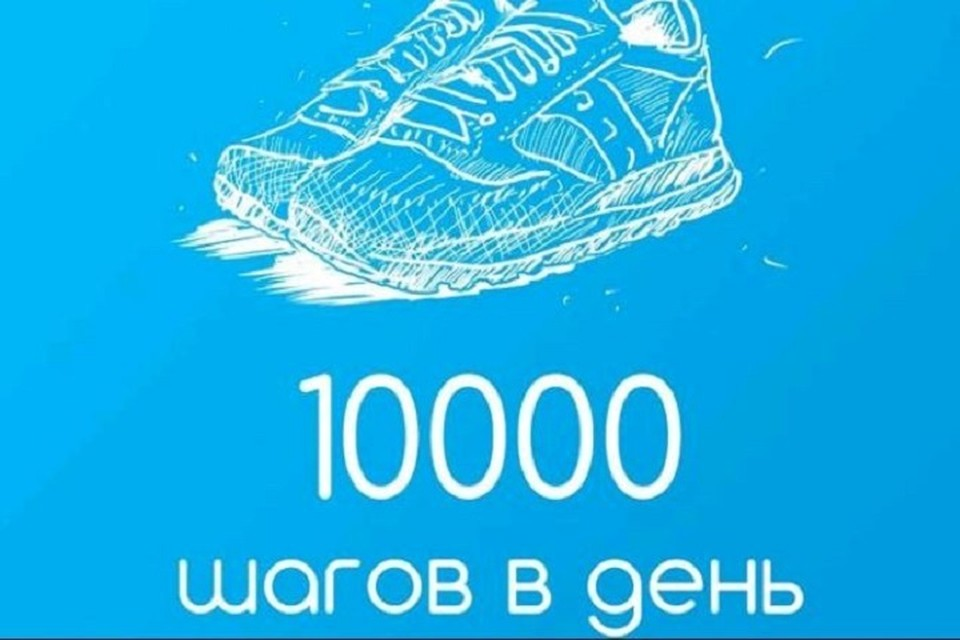 Пройти 10 тысяч шагов здоровья приглашают хабаровчан