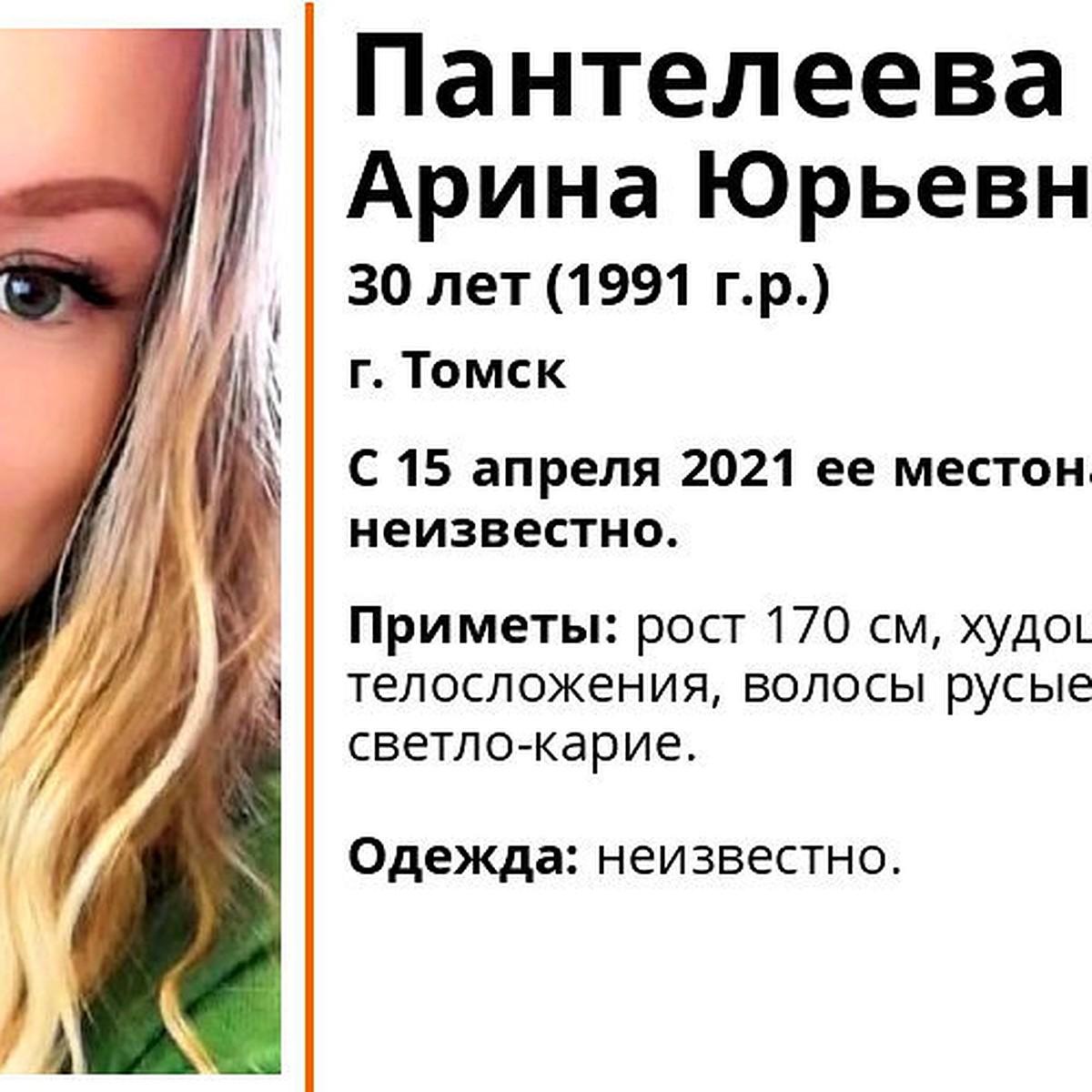 Девушки ищут работу томск модели мужчины москва работа