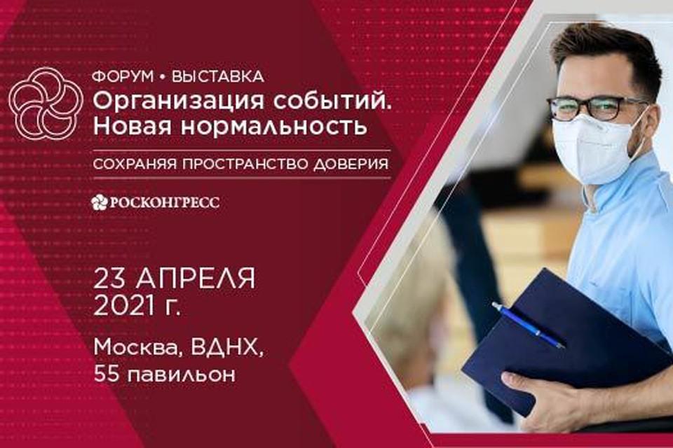 На конференции партнеры и экспоненты смогут провести публичную презентацию своих технологий, продуктов и услуг