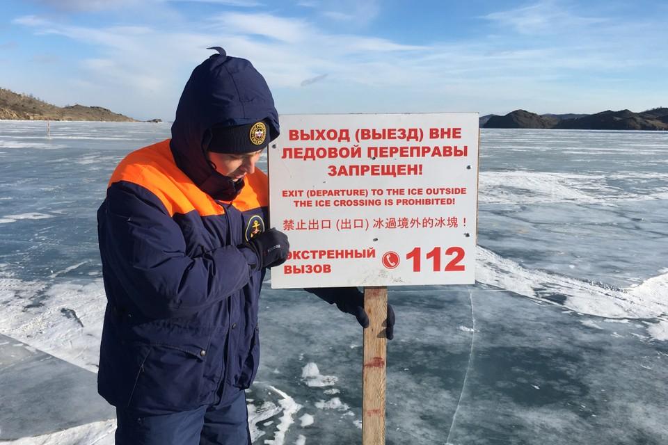 Автомобиль с полицейскими провалился под лед в Иркутской области, один человек погиб