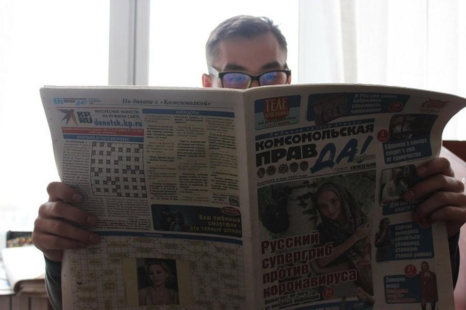 «Комсомольская правда» выходит в Донбассе четыре раза в неделю