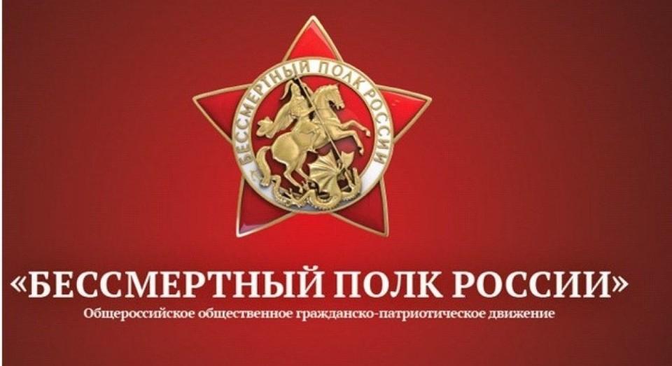 """""""Бессмертный полк""""-2021 пройдёт в режиме онлайн в Нижегородской области"""