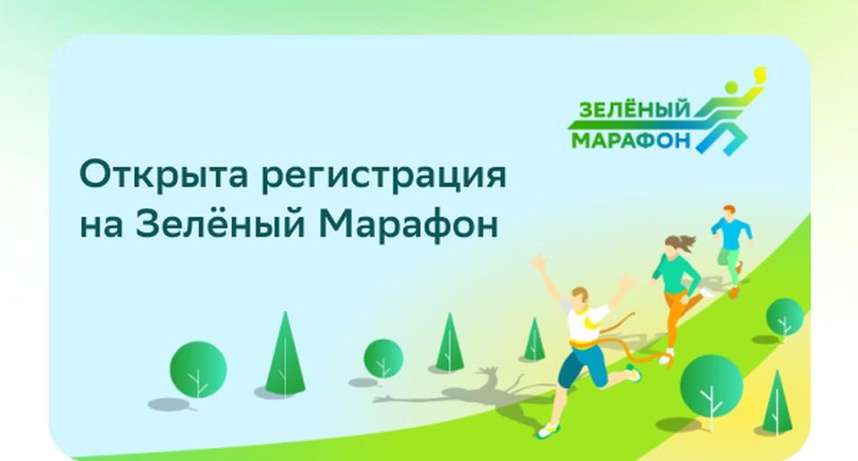 Зеленый марафон состоится 5 июня.