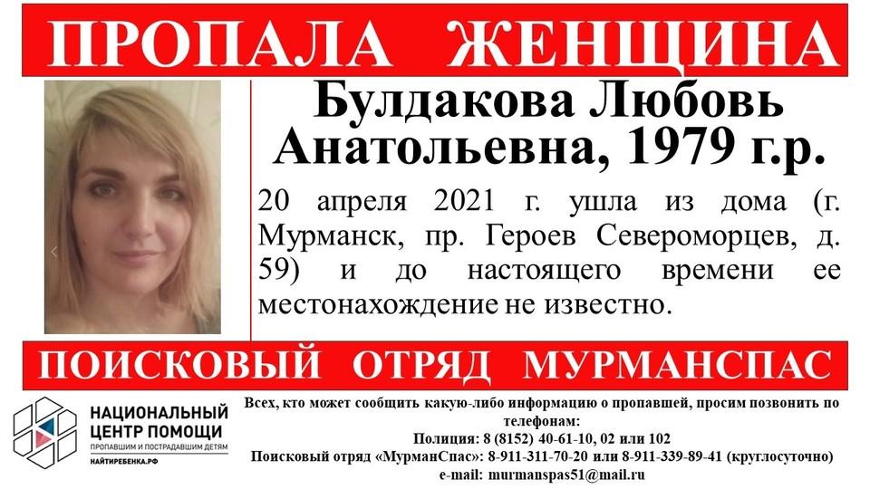 Пропавшую северянку ищут с 20 апреля. Фото: vk.com/murmanspas51