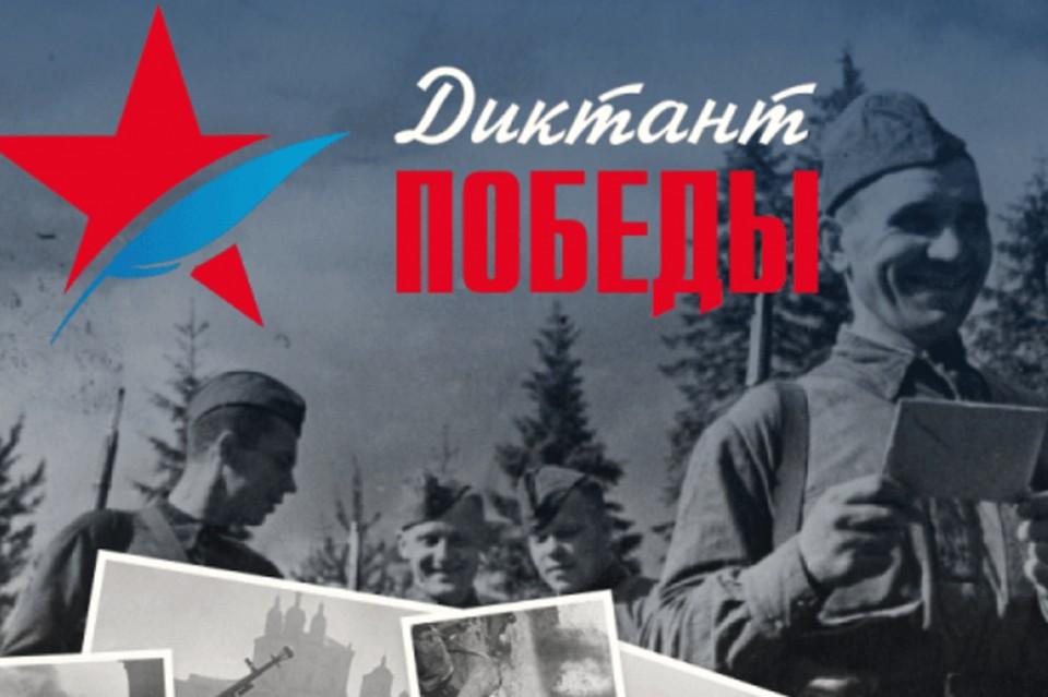 «Диктант Победы» пройдет на 10 площадках в Хабаровске