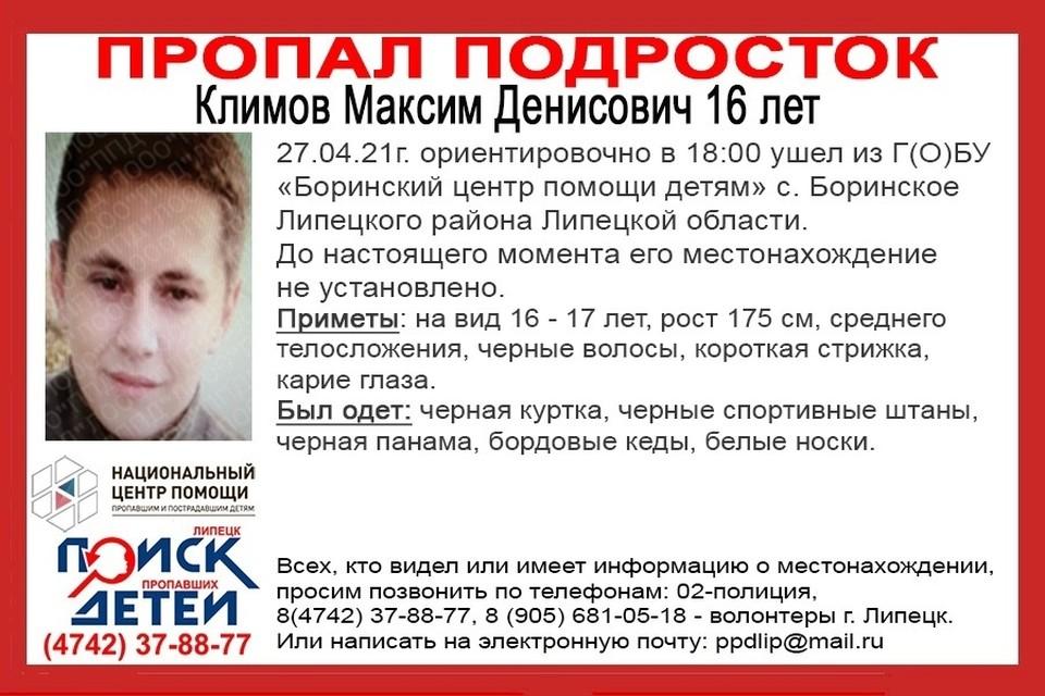 В Липецком районе ищут 16-летнего парня