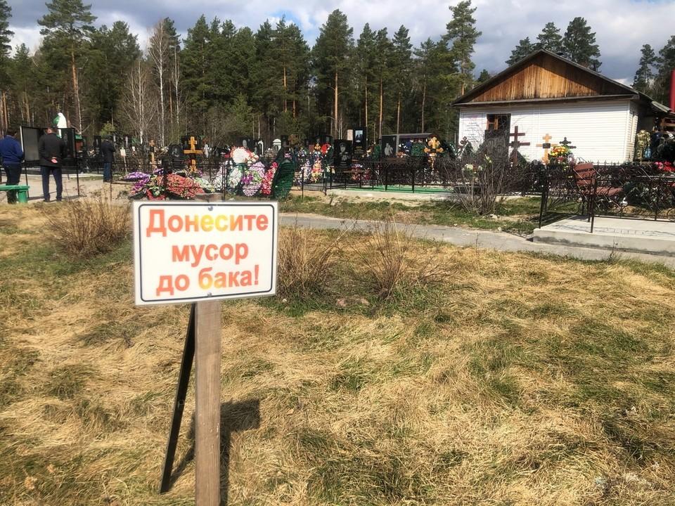 Тюменцам напомнили правила поведения на кладбище.