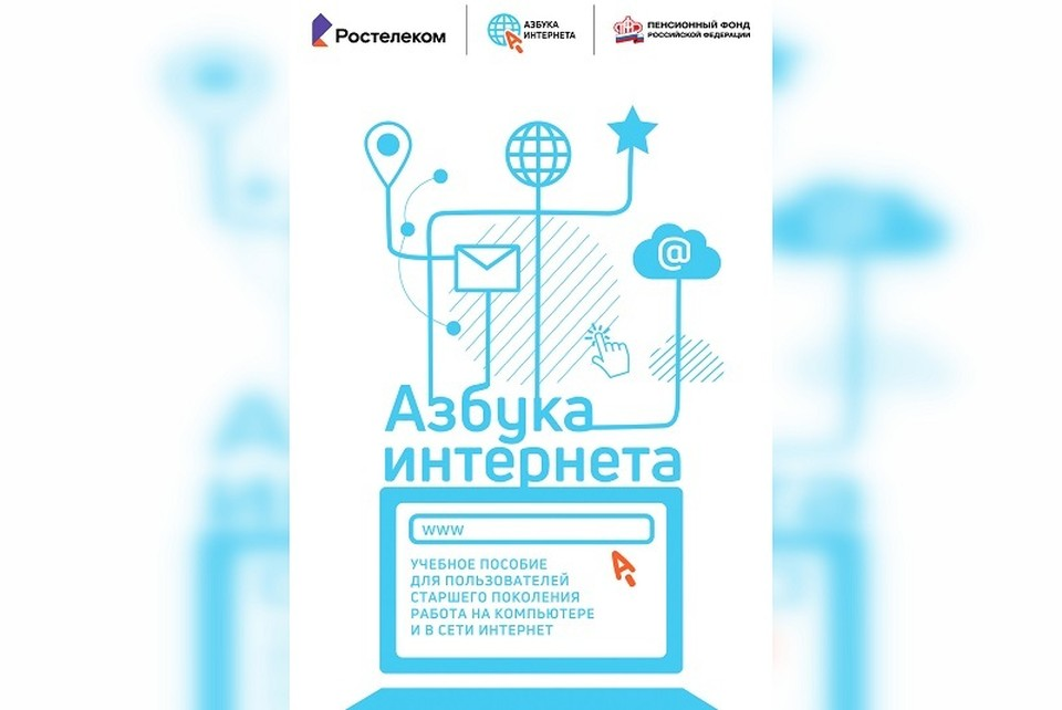 «Ростелеком» и ПФР приглашают российских пенсионеров принять участие в конкурсе