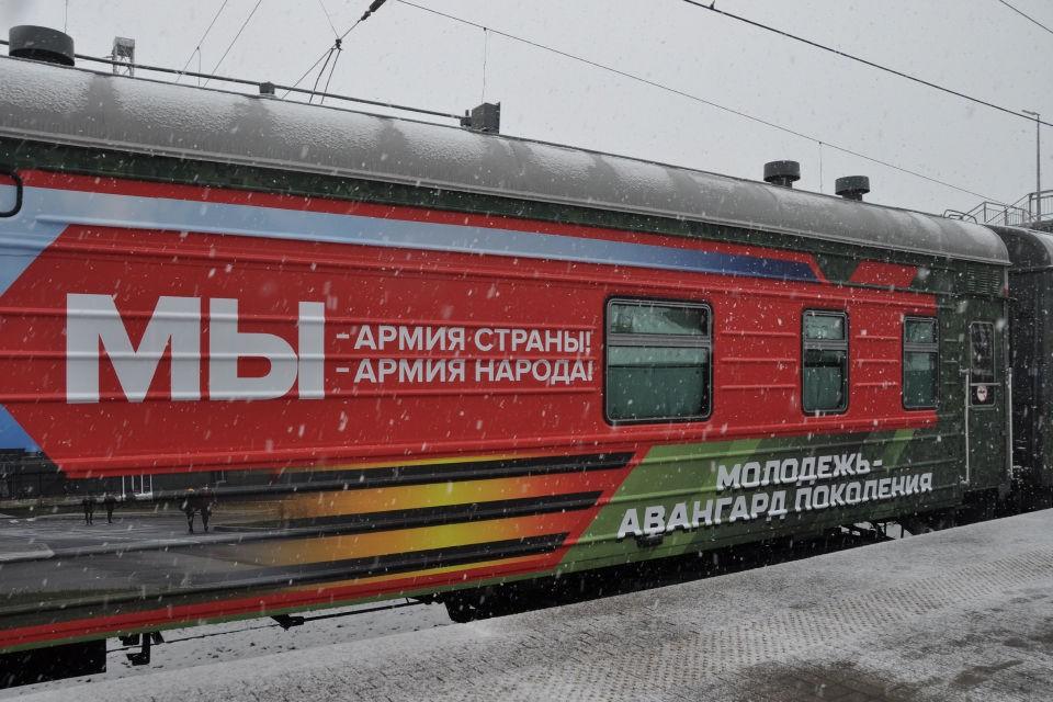 Агитпоезд посетит крупные города во всех военных округах страны.