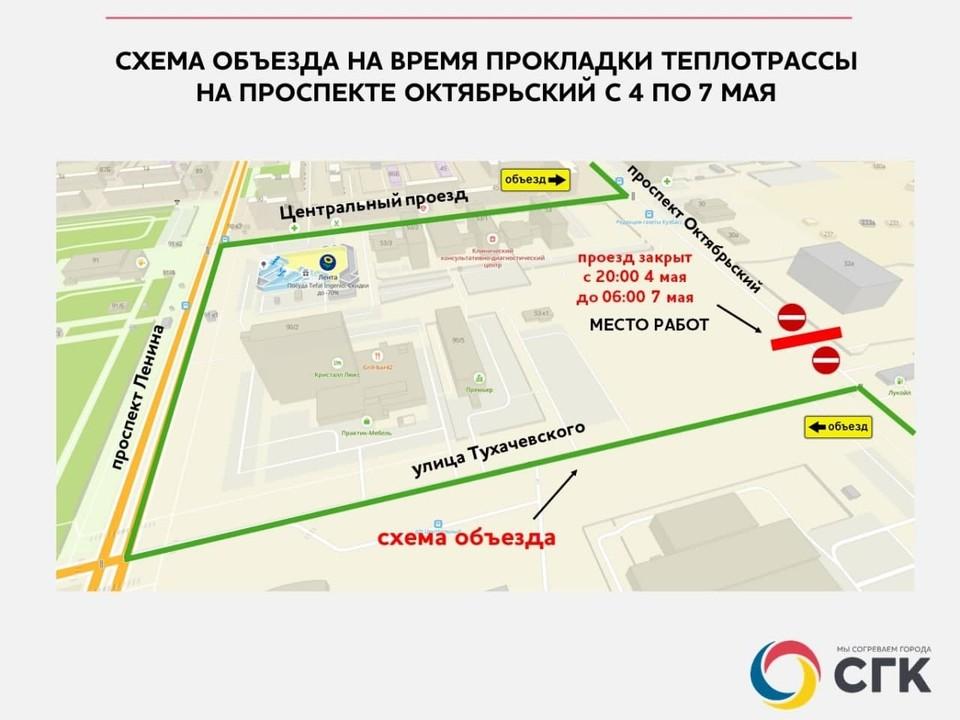 В Кемерове на участке Октябрьского проспекта будет перекрыто движение автотранспорта. Фото: СГК Кузбасс.