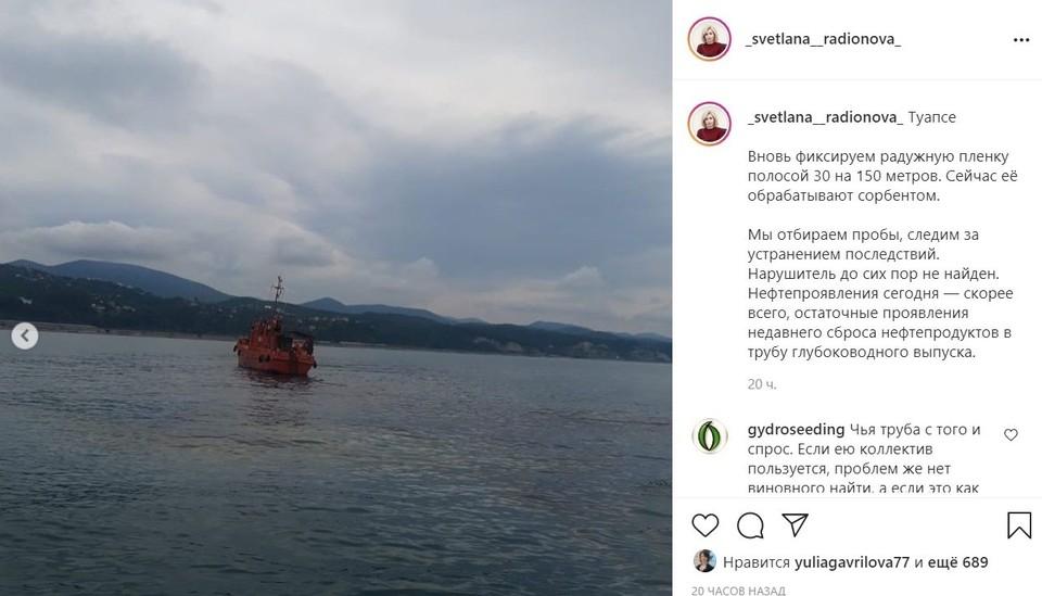 Нефтяное пятно обнаружили в Черном море в районе Туапсе