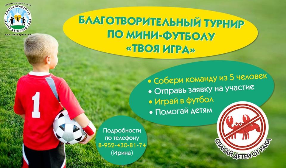 За время турнира каждая команда сыграет порядка десяти матчей. Афиша организаторов.