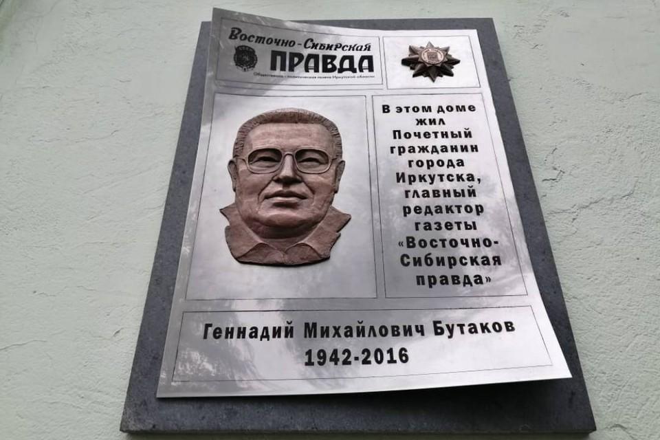 Мемориальную доску в честь Почетного гражданина города Геннадия Бутакова установили в Иркутске