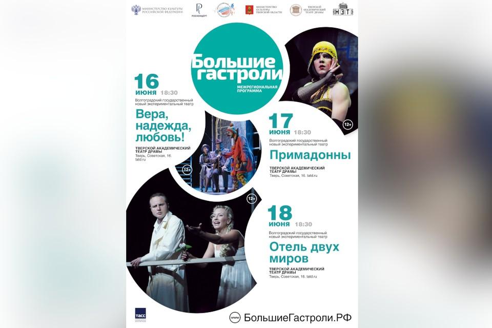 В Твери пройдут гастроли Волгоградского экспериментального театра. Фото: сайт Тверского театра драмы.