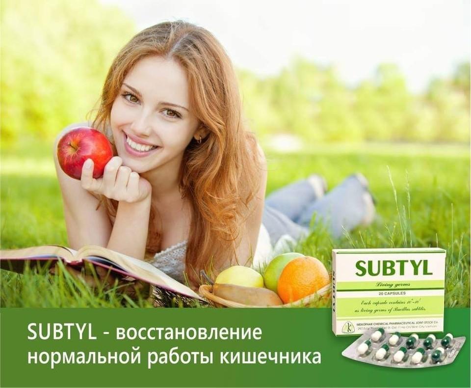 SUBTYL: Встречаем лето без проблем с кишечником!