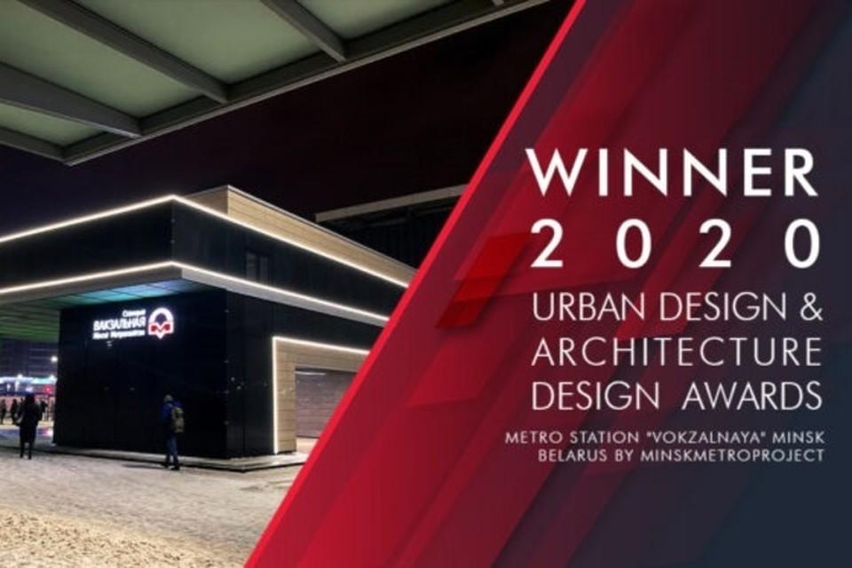 Станция метро «Вокзальная» минского метрополитена стала победителем престижного конкурса архитектуры. Фото: www.architecturepressrelease.com
