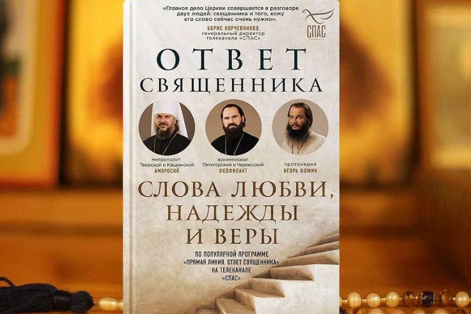 """""""Ответ священника. Слова любви, надежды и веры"""". Фото: tvereparhia.ru"""