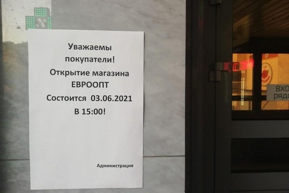 В легендарном универсаме «Центральный» 3 июня откроется «Евроопт». Фото: tut.by