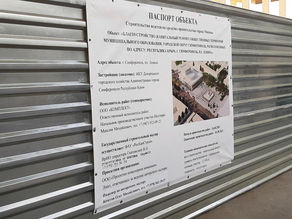 Реконструкция площади Ленина в Симферополе началась в этом году 20 апреля.