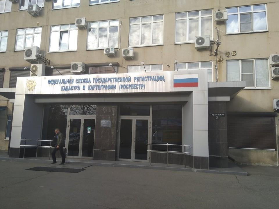 Кадастровая палата Краснодара