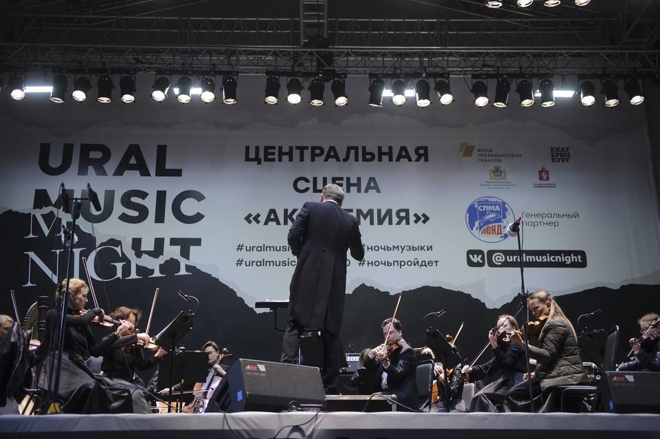 Уральцы смогут послушать академическую музыку, оперу и неоклассику