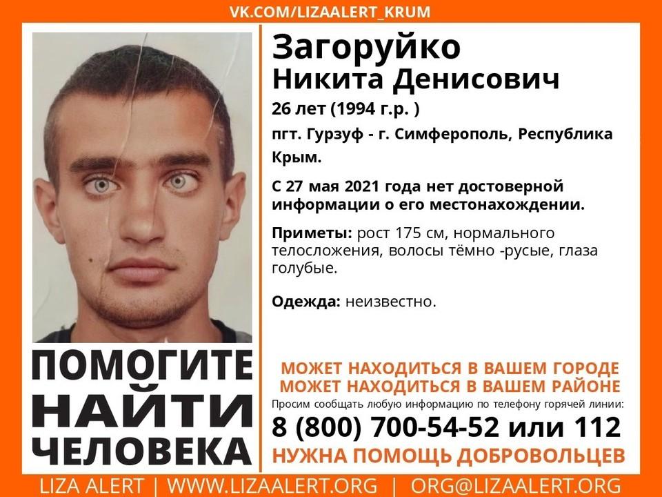 Никита Загоруйко. Фото: Поисково-спасательный отряд «ЛизаАлерт» Крым/VK