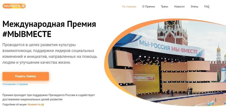Награждение победителей пройдет в декабре на международном форуме #МЫВМЕСТЕ. Скриншот с сайта премии.