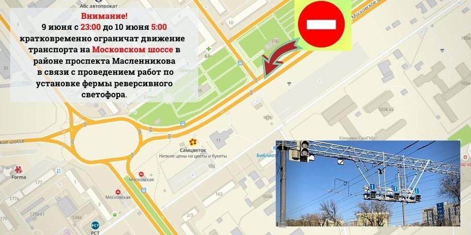 В Самаре на Московском шоссе перекроют движение