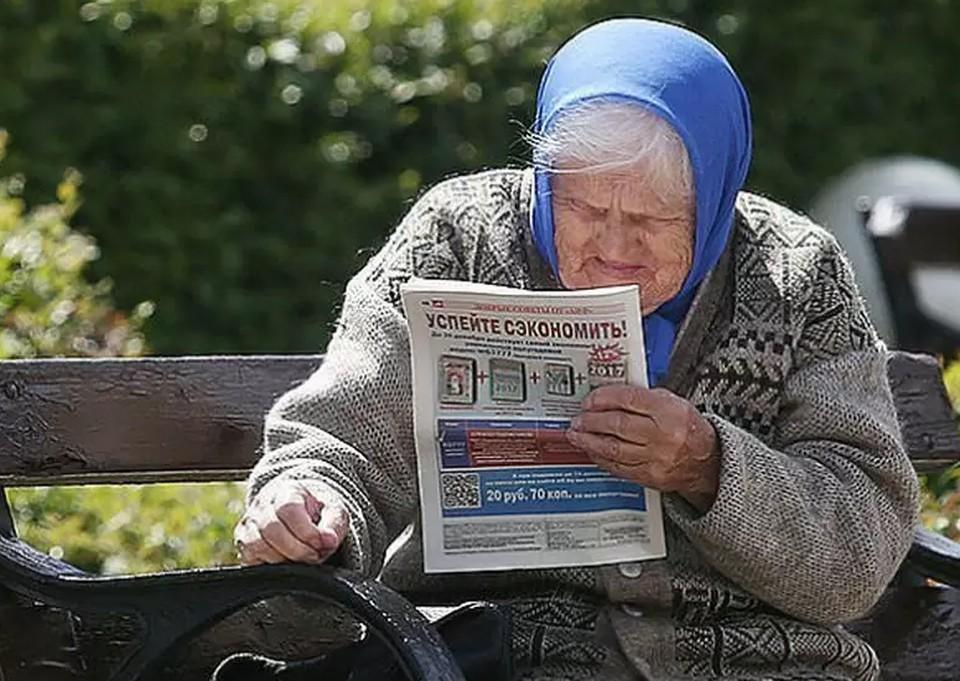 Киев блокировал вопрос выплат пенсий. Фото: Архив КП