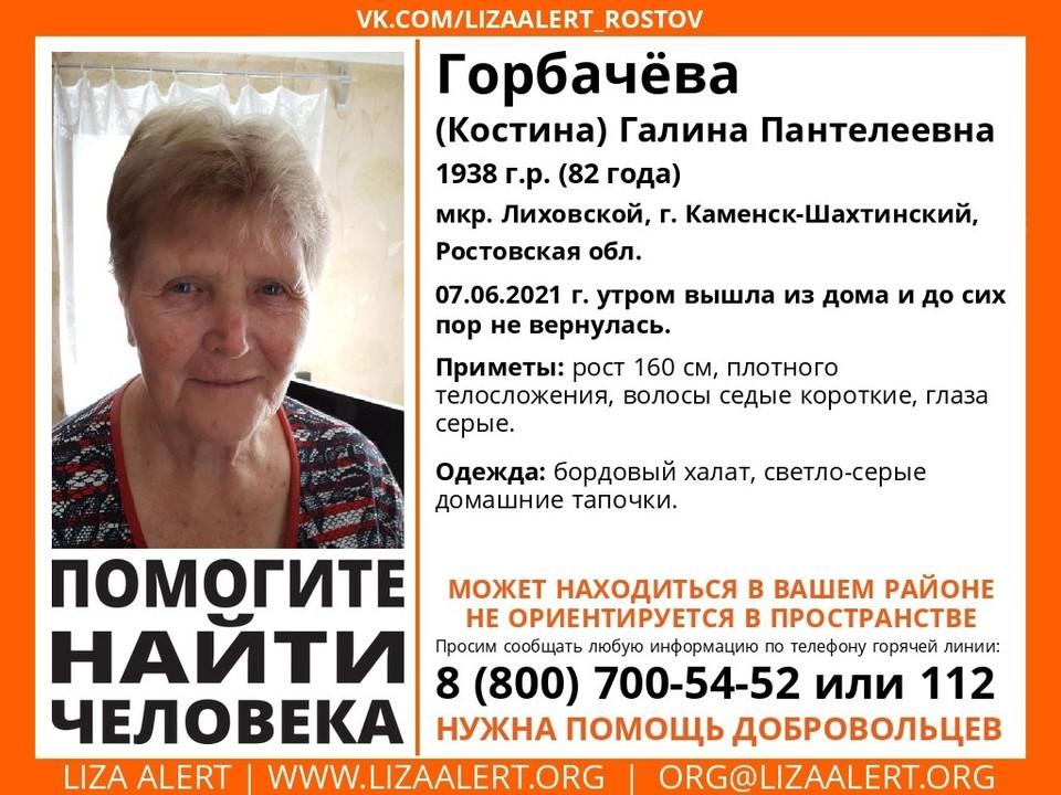 """Женщину ищут с 7 июня. Фото: """"Лиза Алерт Юг""""."""