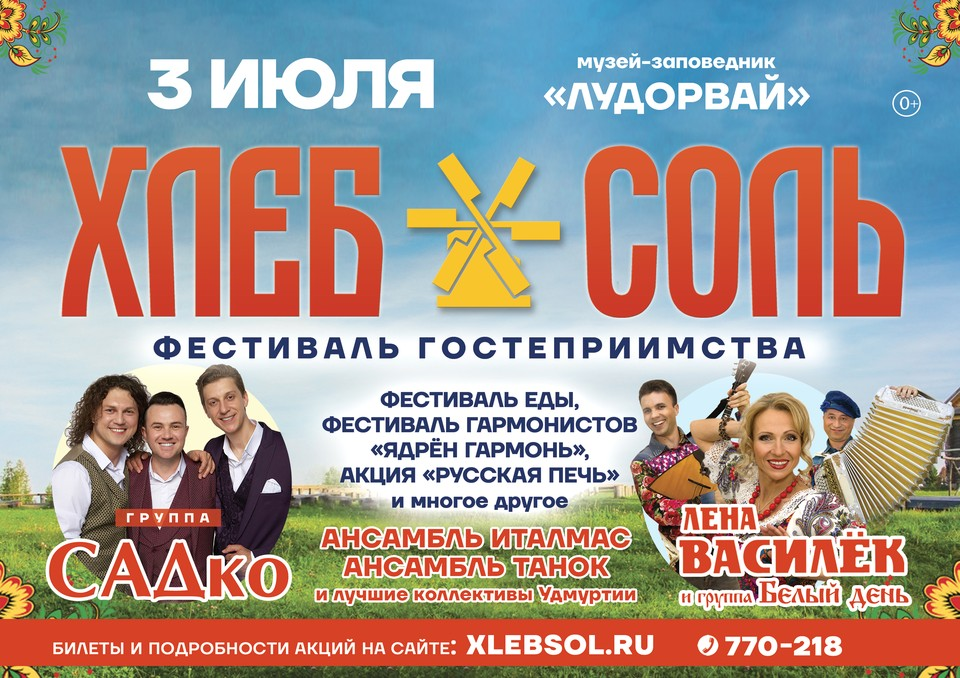 Гостеприимный фестиваль ХЛЕБСОЛЬ