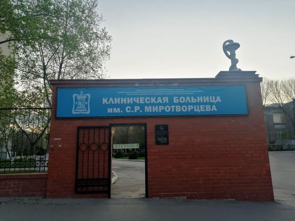 Клиническая больница им. С. Р. Миротворцева