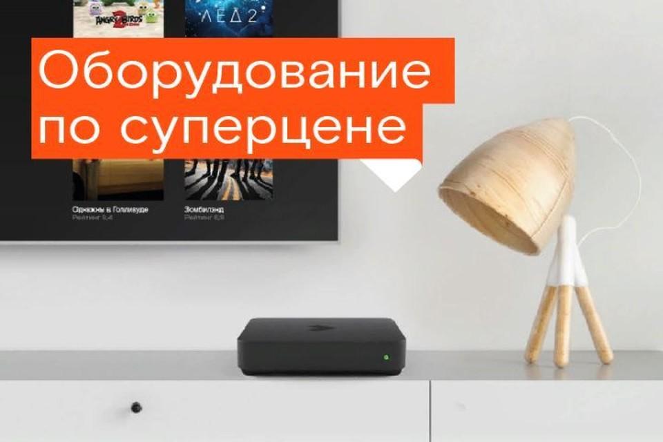 """Благодаря новой акции """"Ростелеком"""" пользователи могут приобрести роутер или приставку. Фото: ПАО «Ростелеком»"""