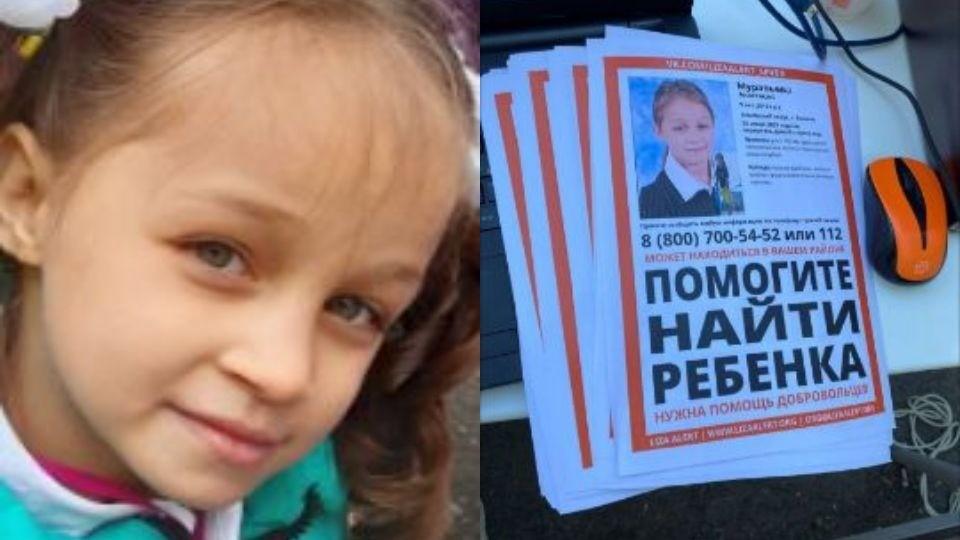 Настя Муравьева пропала десять дней назад. Коллаж: Ирина Ромашкина