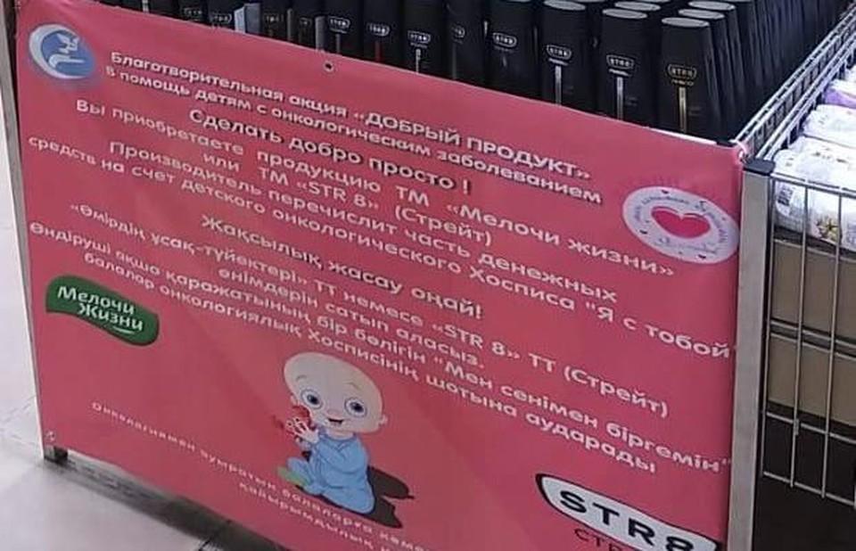 Теперь, приобретая продукцию в супермаркетах, можно помочь онкобольным детям из детского хосписа «Я с тобой»