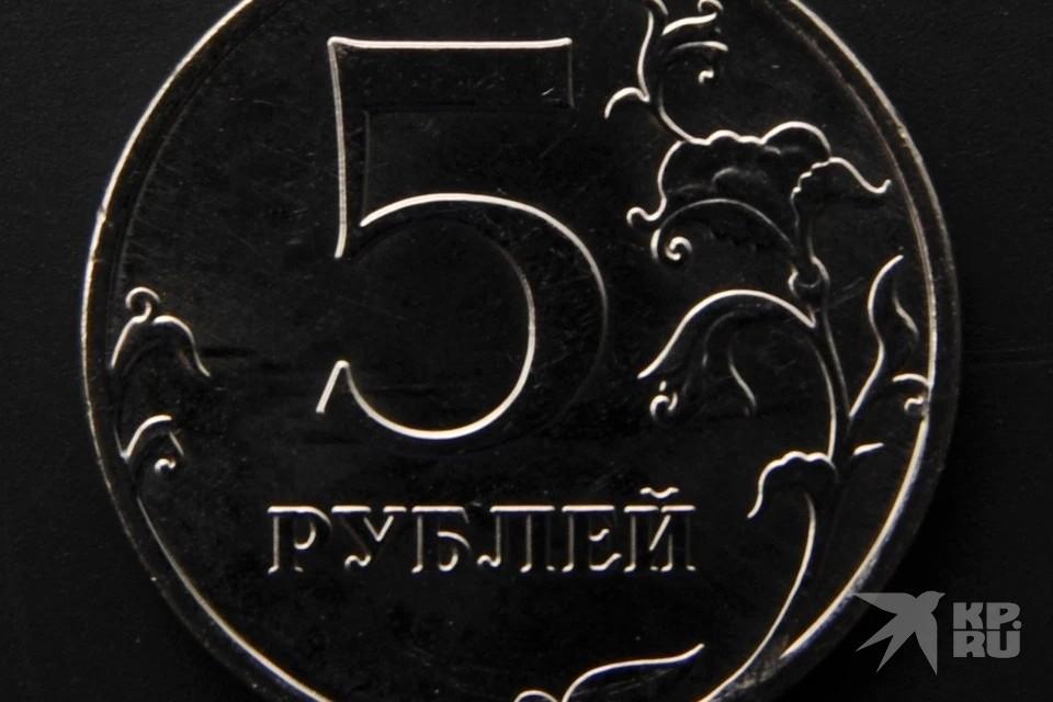 В Рязани обнаружили три фальшивые 5-рублевые монеты.