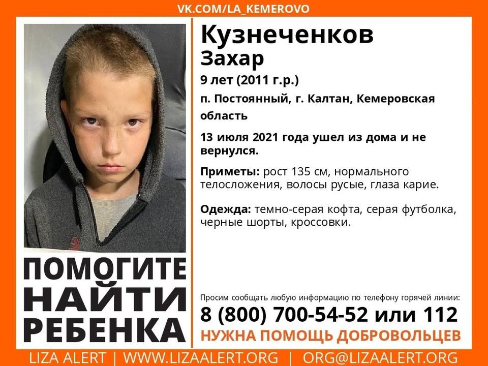 """В Кузбассе полиция нашла пропавшего девятилетнего мальчика. Фото: Поисковый отряд """"ЛизаАлерт"""" Кузбасс."""