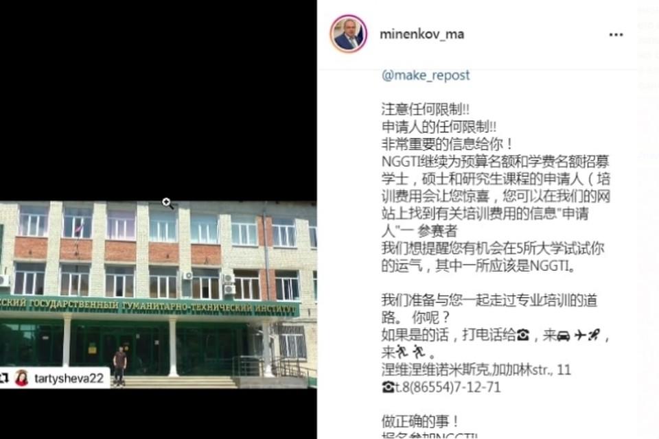 Билингвистические тексты для Instagram-аккаунта главы Невинномысска пишет его сын Михаил, обучающийся в Шанхайском государственном университете.