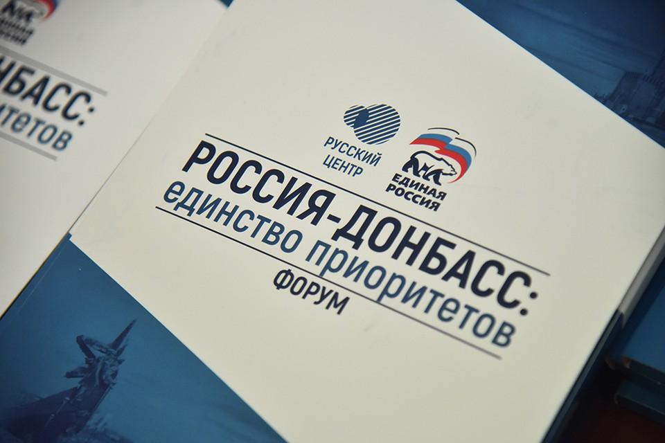 В Донецке прошел форум «Россия-Донбасс: единство приоритетов». Фото: denis-pushilin.ru
