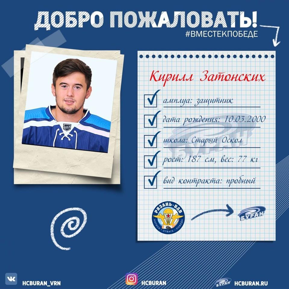 """""""Визитная карточка"""" Кирилла Затонских."""