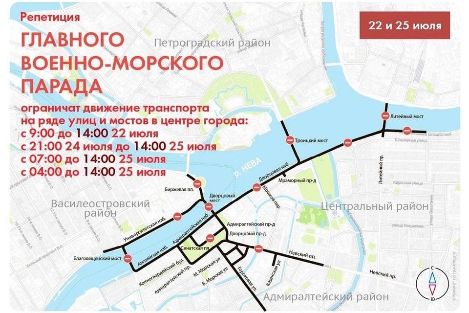 Ограничения будут действовать в Петербурге и Кронштадте 22 и 25 июля. Фото: gov.spb.ru