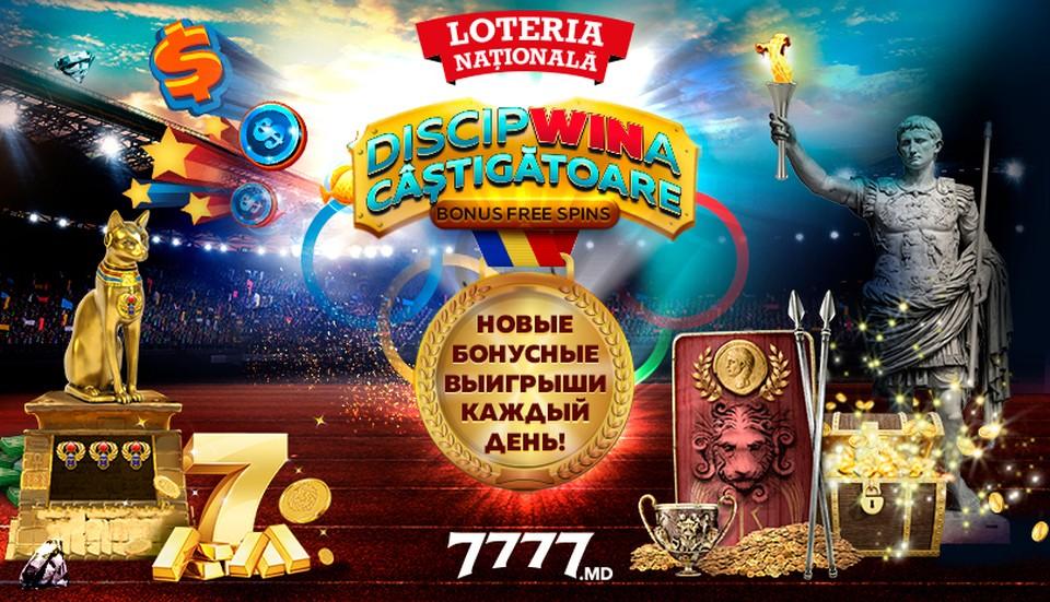 Победителями турнира каждый день станут три везунчика с самым крупным множителем выигрыша.