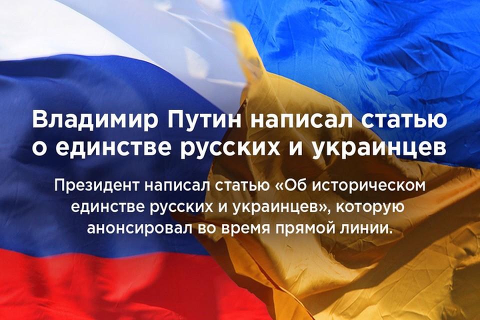 На сайте Кремля вышла статья Президента РФ Владимира Путина «Об историческом единстве русских и украинцев».
