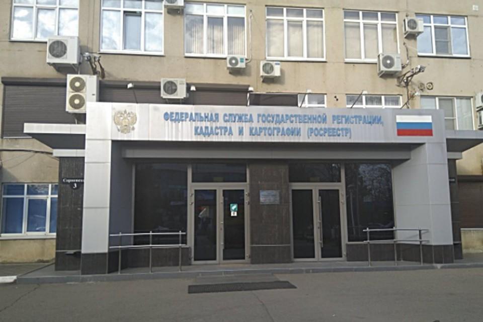 Фото Кадастровой палаты региона
