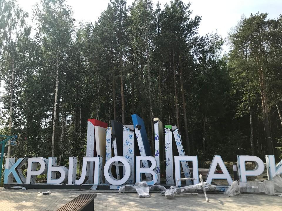 К концу лета в Сургуте появится парк по мотивам басен Крылова Фото: Администрация Сургута