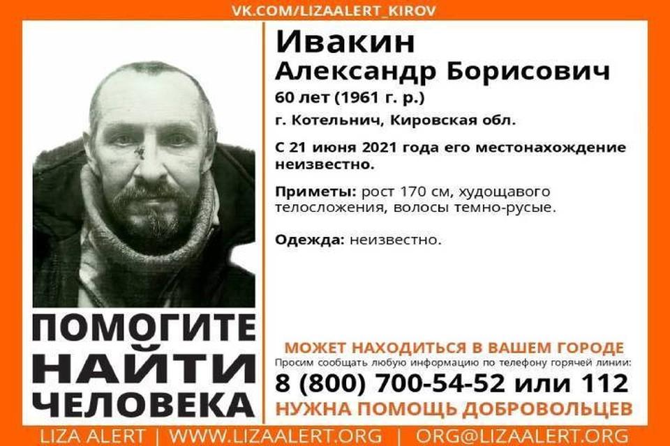 В последний раз пропавшего котельничанина видели 21 июня. Фото: vk.com/lizaalert_kirov