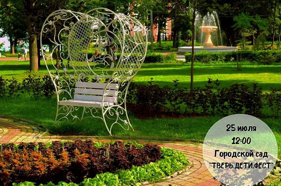 Праздник состоится в зеленой зоне у фонтана Фото: vk.com/gorsad_tver